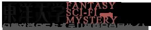 【TOYO-FSM】東洋大学SF研究会、幻想文学研究会、ミステリ研究会の合同サイト。